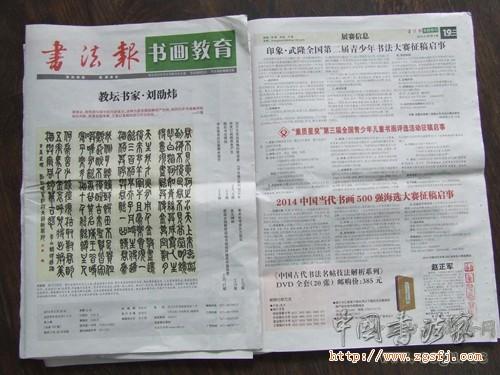 中国书画500强大赛征稿函在权威书法报刊登